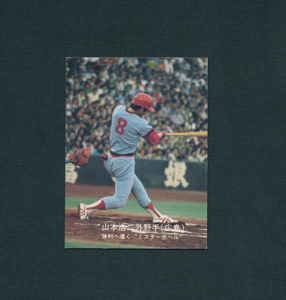 カルビー プロ野球カード 77年 216 山本浩二 青版 ペナント
