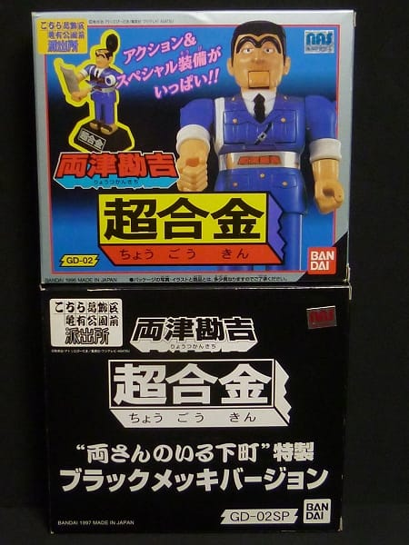 超合金 GD-02 両津勘吉 SP ブラックメッキバージョン こち亀
