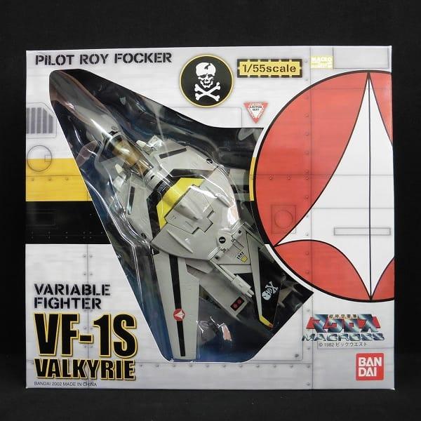 バンダイ 1/55 VF-1S バルキリー ロイ・フォッカー機 / マクロス