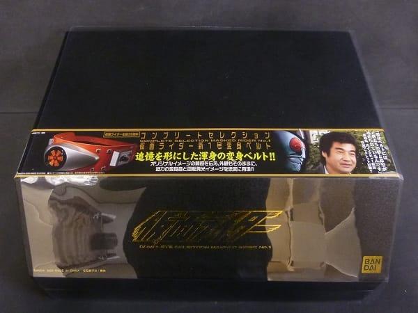 コンプリートセレクション 仮面ライダー 新1号 変身ベルト