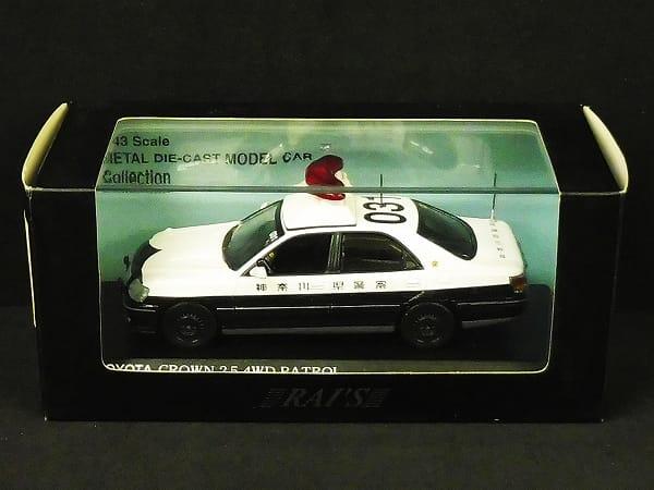 RAI'S 1/43 クラウン 2.5 4WD 2002 神奈川県警察車両 / HL430201
