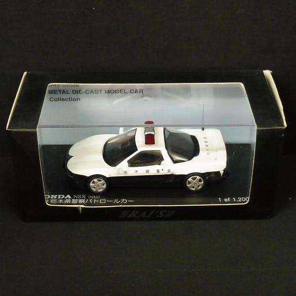 レイズ 1/43 NSX (NA1) パトロールカー 1992 栃木県警察警ら車両_1
