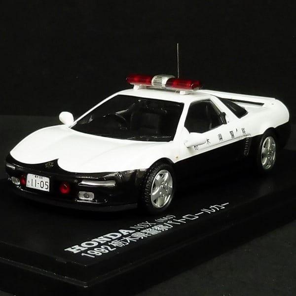 レイズ 1/43 NSX (NA1) パトロールカー 1992 栃木県警察警ら車両_2