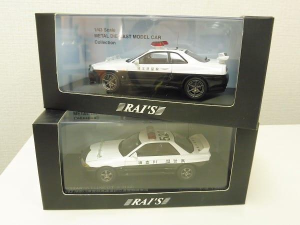 レイズ 1/43 スカイライン GT-R 高速道路交通警察隊車両 他