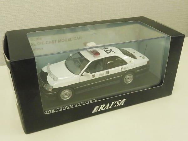 レイズ 1/43 トヨタ クラウン 2003 警視庁 交通部交通執行課車両