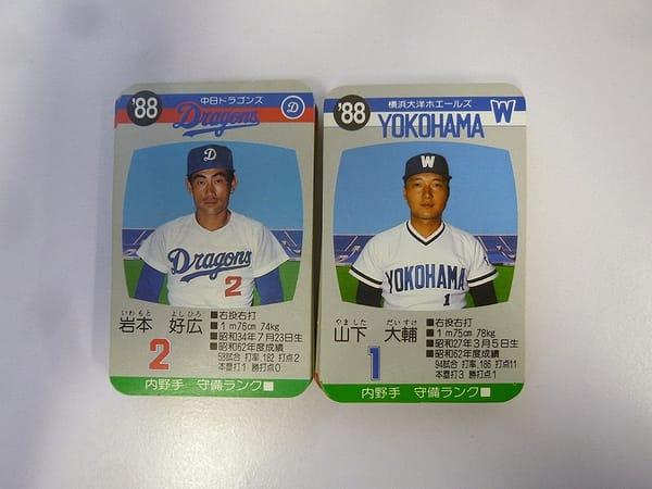 タカラ プロ野球ゲーム カード 88年版 中日ドラゴンズ 横浜大洋