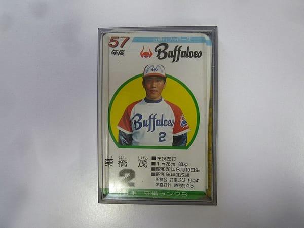 タカラ プロ野球ゲーム カード 57年 近鉄バファローズ