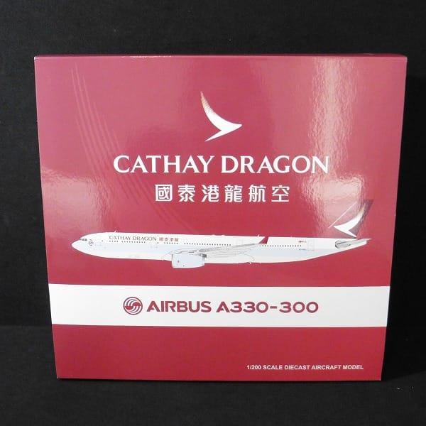 1/200 A330-300 キャセイドラゴン航空 CATHAY DRAGON
