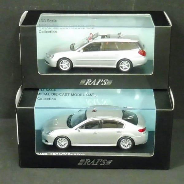 RAI'S 1/43 スバル レガシィ 3.0R ツーリングワゴン 警視庁 他