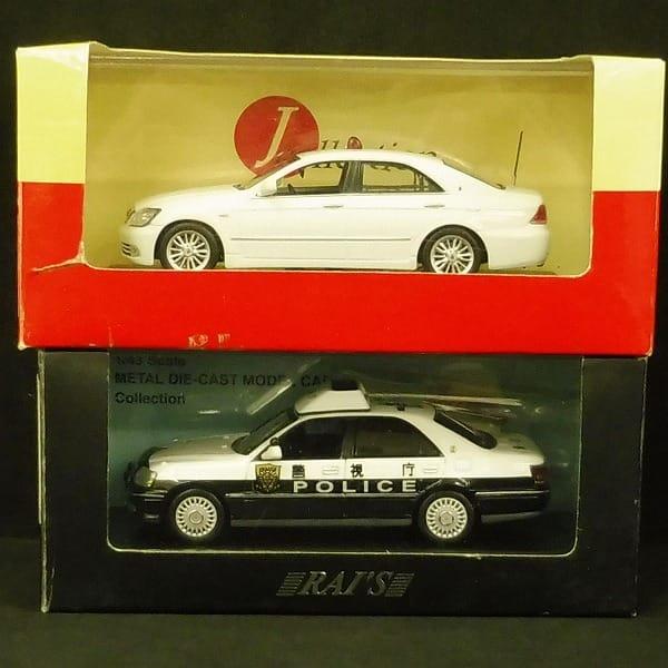 Jコレ RAI'S カスタム品 1/43 トヨタクラウン パトカー 2台