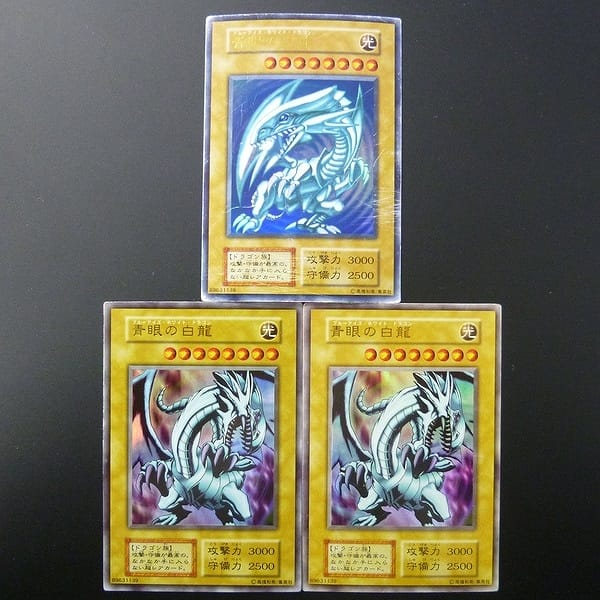 KONAMI 遊戯王 初期 青眼の白龍 ウルトラレア 2種 計3枚