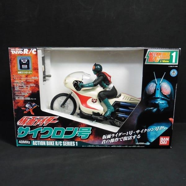タイヨー RC 1/10 仮面ライダー サイクロン号 旧1号 ラジコン