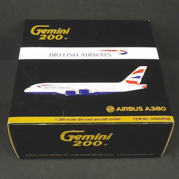 ジェミニ 1/200 ブリティッシュエアウェイズ エアバス A380