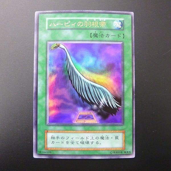 遊戯王 ハーピィの羽根箒 初期 ウルトラレア GB2