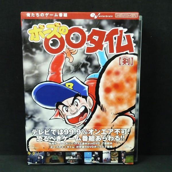 DVD ボーズの○○タイム 剣 盾 セット/スチャダラパー