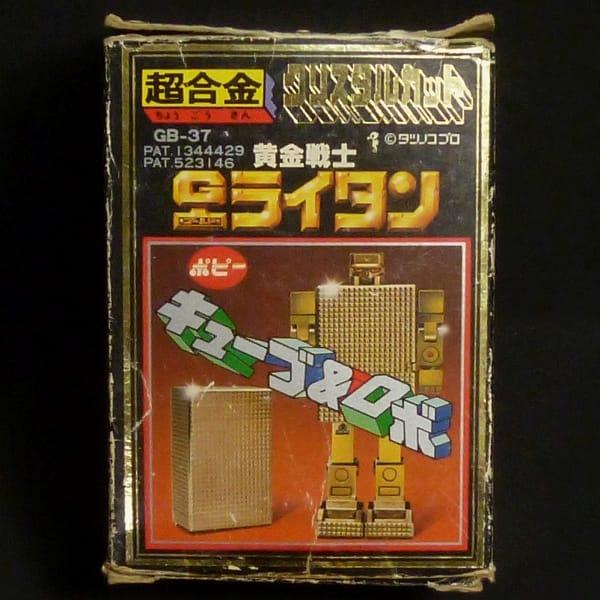 ポピー 当時物 超合金 GB-37 黄金戦士ゴールドライタン