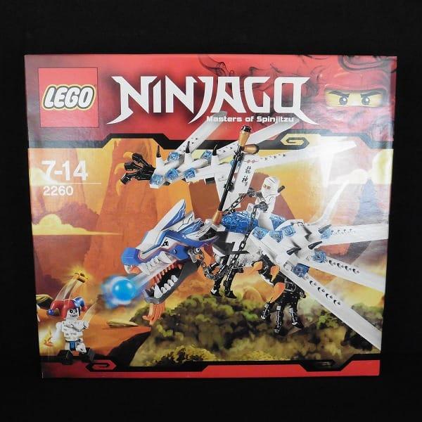 LEGO 2260 ニンジャゴー アイスドラゴンアタック