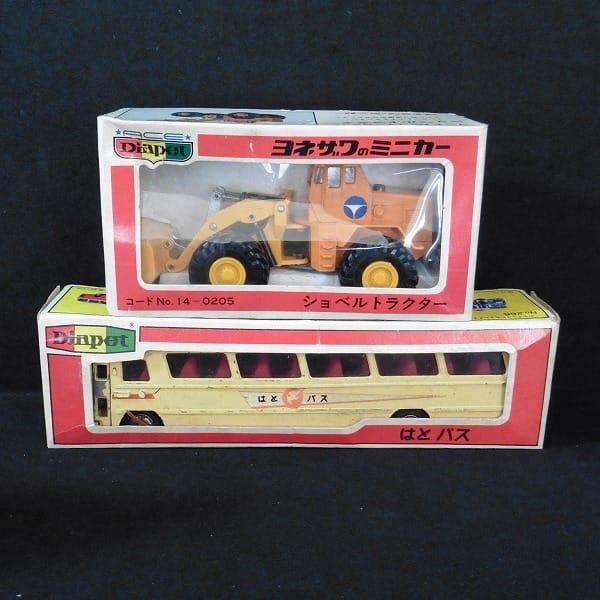 ヨネザワ ダイヤペット はとバス ショベルトラクター