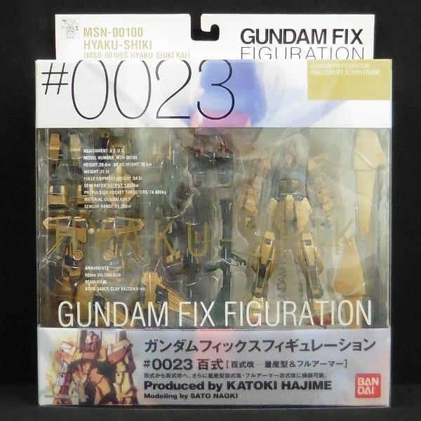 GFF #0023 百式 百式改 量産型 & フルアーマー