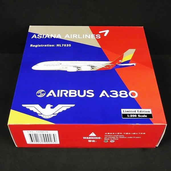 イーグル 1/200 アシアナ航空 エアバス A380 / 航空機