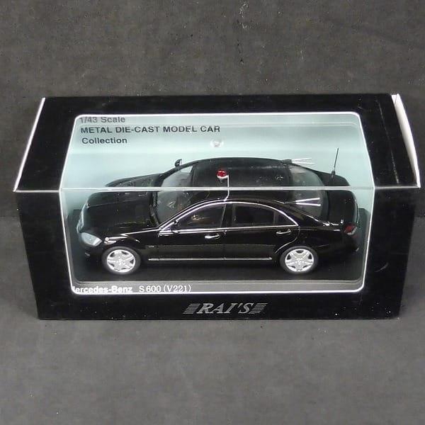 RAI'S 1/43 メルセデスベンツ S600 V221 要人警護車両