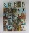 カルビー 旧 仮面ライダー カード 281-309 セミコンプ