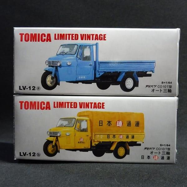 トミカ LV-12 ダイハツ CO10型 オート三輪車 日本通運