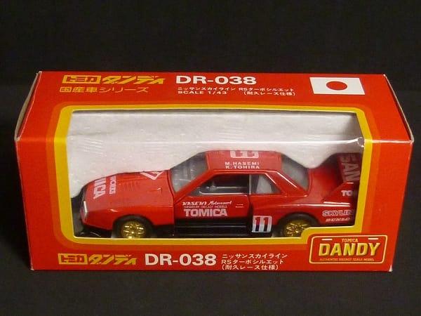 トミカダンディ 038 スカイライン RSターボ シルエット