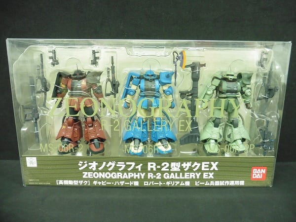 バンダイ ジオノグラフィ R-2型 ザクEX 高機動型ザク
