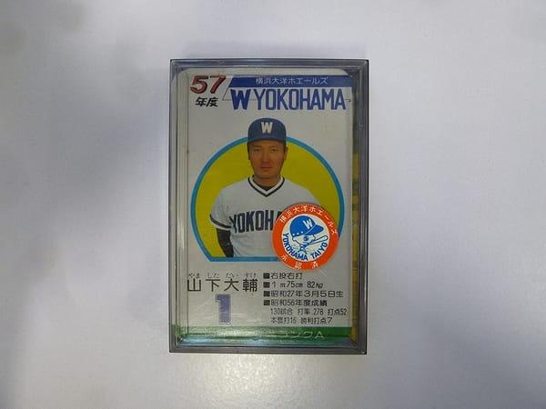 タカラ プロ野球 ゲーム カード 57年度 大洋