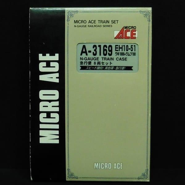 マイクロエース A3169 EH10 ワキ1000+ワムフ100 急行便