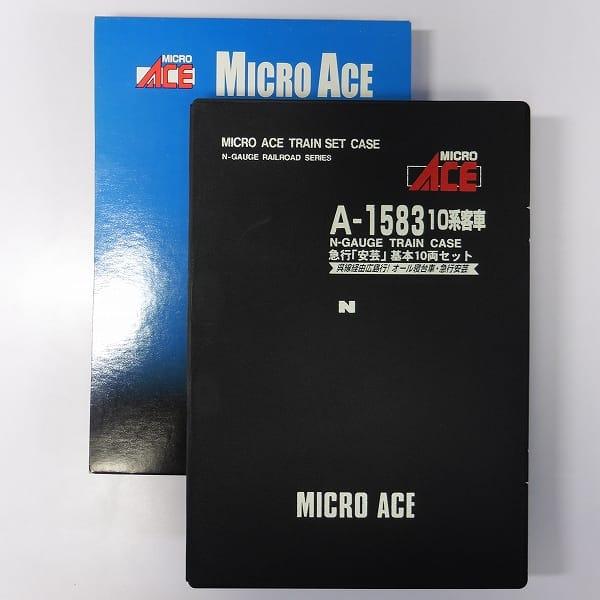 MICRO ACE A-1583 10系客車 急行 安芸 基本10両セット