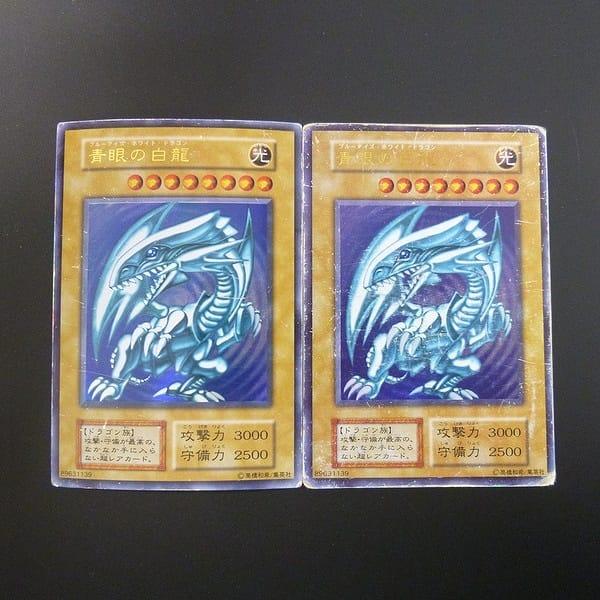 遊戯王 DM 青眼の白龍 初期版 ウルトラレア 2枚 / OCG コナミ