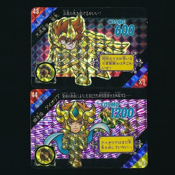 聖闘士星矢 セイントパラダイス カードダス 43 44