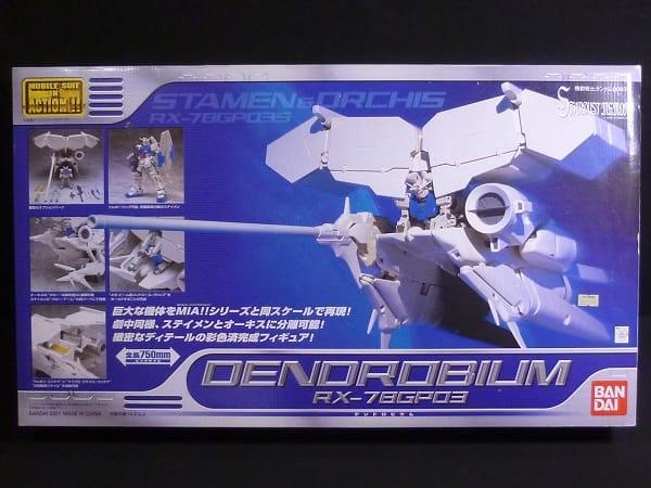 MIA GP03 デンドロビウム MS IN ACTION / ガンダム 0083