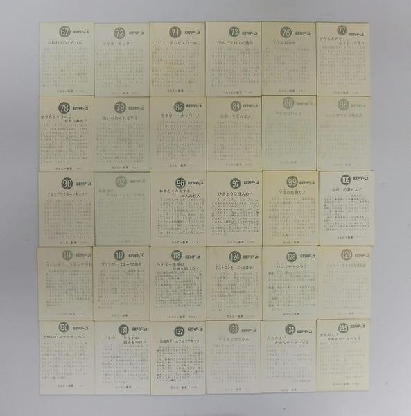 カルビー 当時物 旧 仮面ライダーV3 カード 67-135 30枚_2
