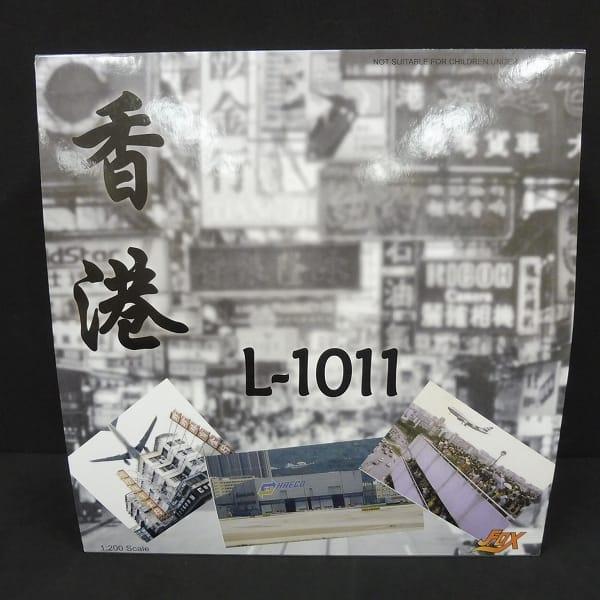 1/200 FOX L-1011 香港/ロッキード 飛行機 ダイキャスト