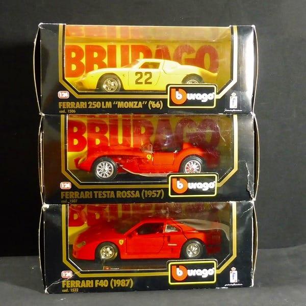 ブラーゴ 1/24 フェラーリ F40 テスタロッサ 250LM