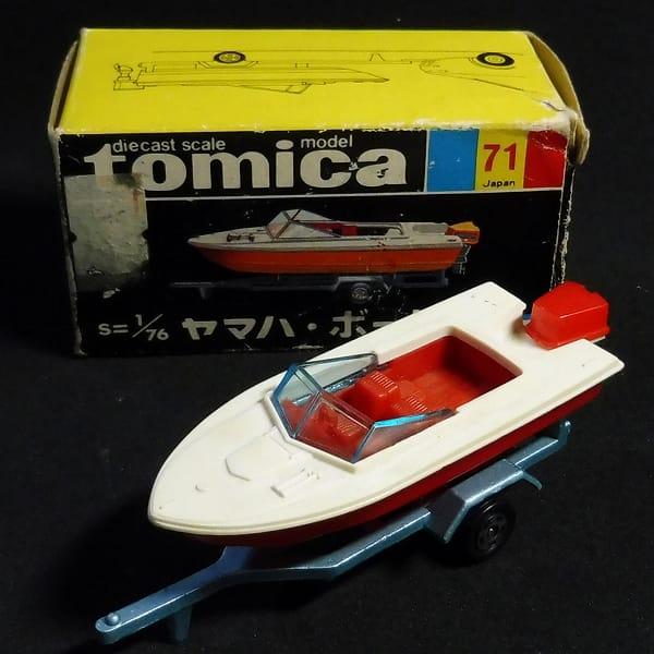 トミカ 黒箱 ヤマハ・ボート 赤 No.71 日本製