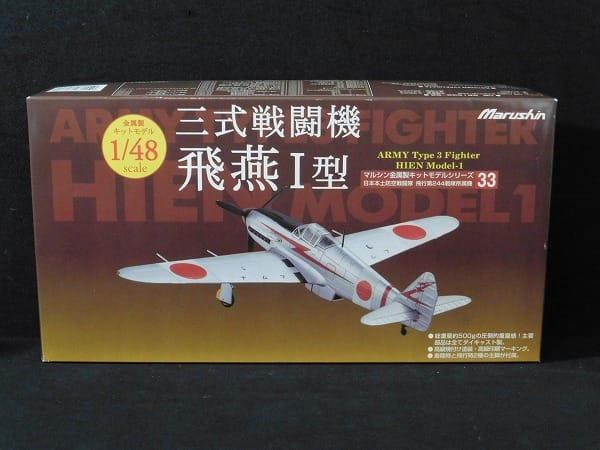マルシン 1/48 三式戦闘機 飛燕 Ⅰ型 キ61 金属製
