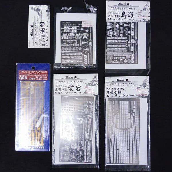 アオシマ 1/350 高雄型 共通手摺 エッチングパーツ 他
