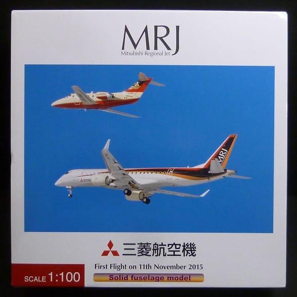 三菱航空機 MR11009 1/100 MRJ90 飛行試験初号機 JA21MJ