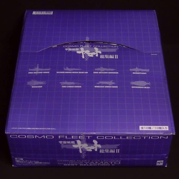 コスモフリートコレクション宇宙戦艦ヤマト総集編2 1BOX