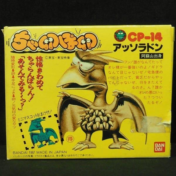 バンダイ ちゃ卵ぽ卵 CP-14 アッソラドン / タマゴラス