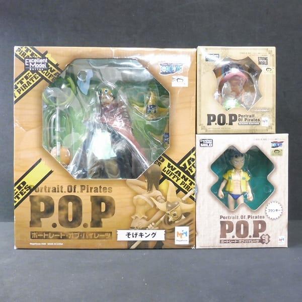メガハウス P.O.P そげキング チョッパー 他 / POP