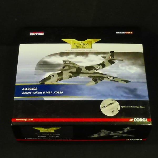 コーギー 1/144 ヴィカース ヴァリアント B Mk1 AA39402