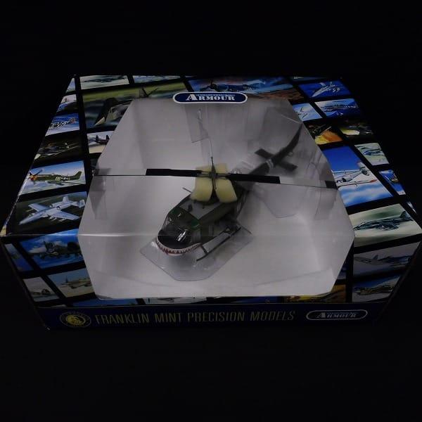 フランクリンミント 1/48 UH-1D ヒューイ ヘリコプター