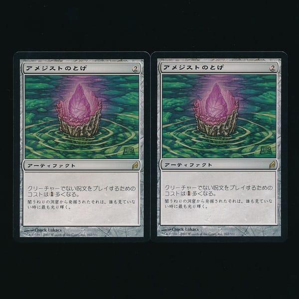 MTG アメジストのとげ Thorn of Amethyst 日本 2枚 LRW