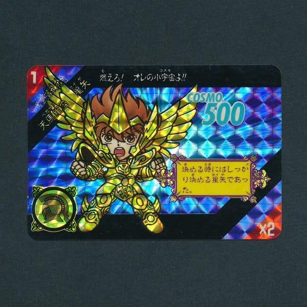 聖闘士星矢 セイントパラダイス カードダス 1 星矢