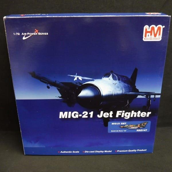 HobbyMaster 1/72 MIG-21 SMT Jet Fighter ソビエト空軍
